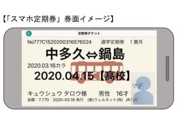 JR九州、定期券をスマホアプリで表示 高校生対象に試験導入