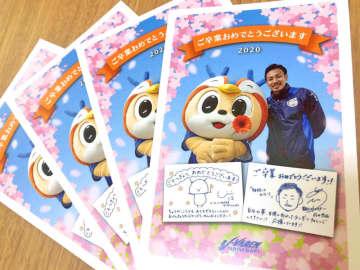 V長崎が小学生に贈ったポストカード(V長崎提供)