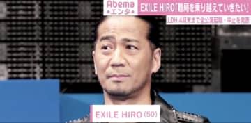 EXILE HIRO「難局を乗り越えていきたい」 LDH、4月末まで全公演の延期・中止を発表