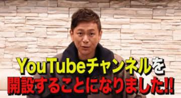 ココリコ遠藤、公式YouTubeチャンネル開設!