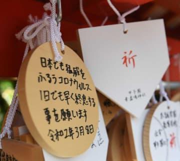 甲子園近くの神社にはコロナ禍の終息を願う絵馬がかかっていた