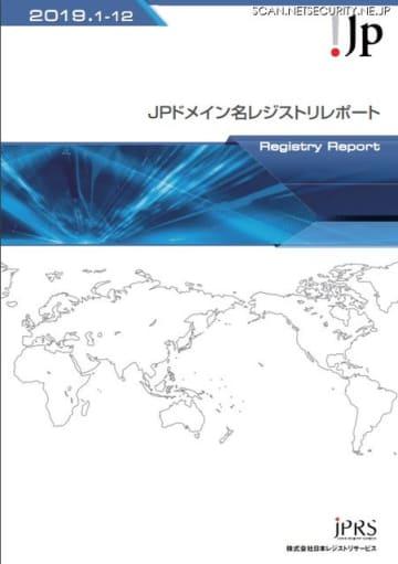 「JPドメイン名レジストリレポート2019」