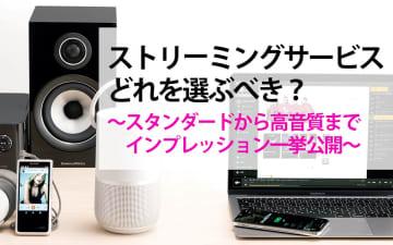 音楽ストリーミングサービスはどれを選ぶべき?音質・使い勝手などポイントを徹底紹介!