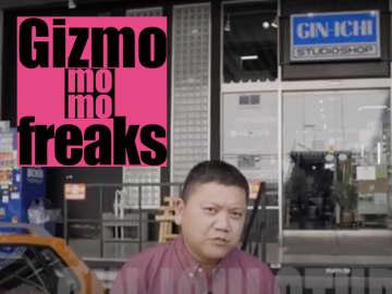 プロ御用達の老舗「銀一スタジオショップ」の紹介動画が『Gizmomo freaks』で公開
