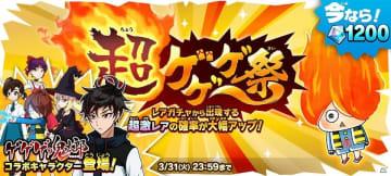 「ゆるゲゲ」TVアニメ「ゲゲゲの鬼太郎」最終回放送記念!「超激レア確定ガチャ」が20%OFFで引ける「超ゲゲゲ祭」が実施