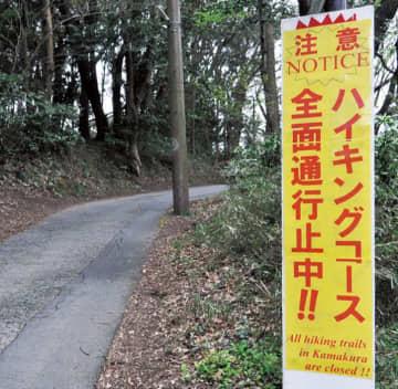 鎌倉「葛原岡・大仏ハイキングコース 」2020年4月1日一部通行再開へ