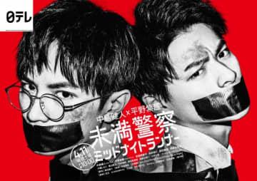 中島健人&平野紫耀が拘束される…!「未満警察」ポスタービジュアル