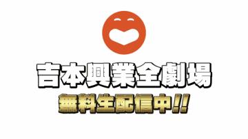 【4/2出演者情報!】ミルクボーイ、さや香、漫才劇場には豪華30組集結! パワーアップした生配信を大阪から