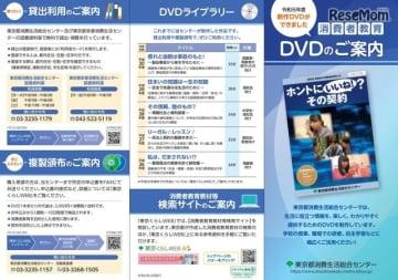 消費者教育DVDのご案内