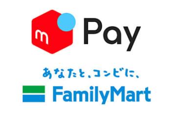 3月31日にファミマがメルペイ(コード決済)に、6月下旬にメルカリがFamiPayに対応する