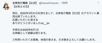さよなら…(北神急行電鉄【公式】のTwitter)