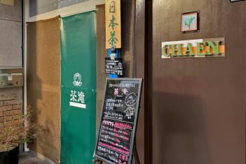 【十三】気軽に日本茶が楽しめる日本茶専門店『茶淹』飲み比べは是非トライしてみて