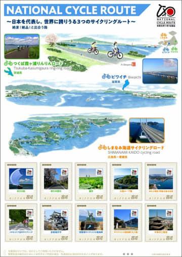 「ビワイチ」などナショナルサイクル3ルート、切手シートに 4月1日から限定販売