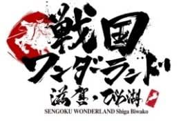 """横浜で毎年開催の""""城郭イベント""""がこの夏、滋賀にやってくる~「出張!お城EXPOin滋賀・びわ..."""