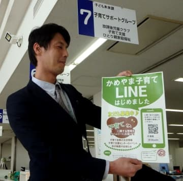 【「かめやま子育てLINE」の運用開始を知らせるチラシ=亀山市羽若町の市総合保健福祉センターで】