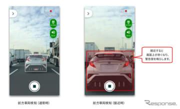 ドライブレコーダーNAVITIME for auスマートパス、前方車両接近検知機能を提供開始