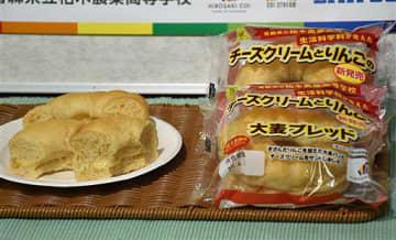食物繊維 パンでおいしく/弘前大と柏木農が開発連携/青森県内のローソンで31日発売