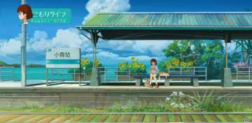 田舎ライフが楽しめる育成シミュレーション「こもりライフ」が2020年夏に配信決定!紹介PVも公開