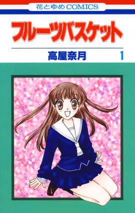 「フルーツバスケット」電子版1〜10巻が期間限定無料試し読み開始!カラー版も!