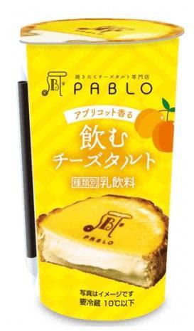 パブロの看板「チーズタルト」がドリンクに! ローソン限定で買えるよ。 画像