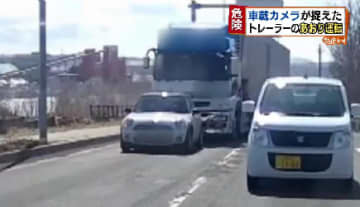 車載カメラが一部始終とらえた!トレーラーの危険なあおり運転 北海道札幌市