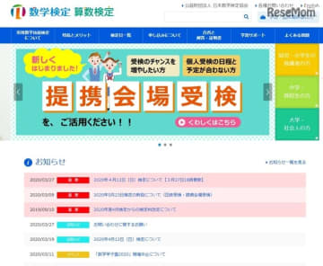 日本数学検定協会