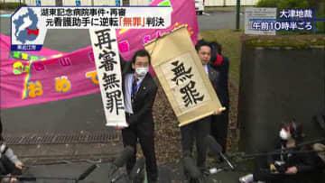 湖東記念病院事件再審で無罪判決/滋賀