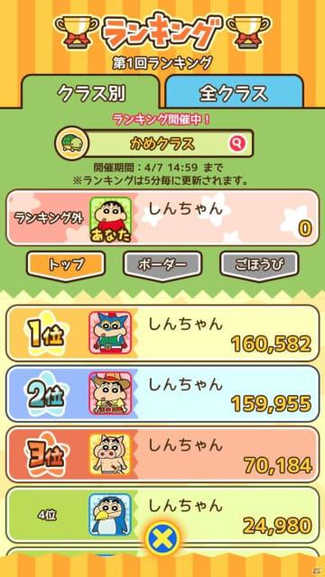 ランキング画面(イメージ)