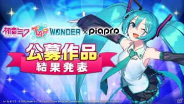 「初音ミク-TAP WONDER-」ペットデザインやBGMの採用作品が発表!初音ミクのキャラビジュアルも初公開