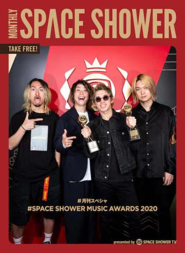 「月刊スペシャ」4月号表紙はONE OK ROCK!1冊丸ごとスペシャアワード大特集!