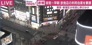 新宿区、歌舞伎町などの深夜にわたる接客を伴う飲食店舗の利用自粛を要請