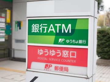 日本人にとって身近な金融機関であるゆうちょ銀行。ゆうちょ銀行と郵便局の違いって?上手に使いこなすコツは?