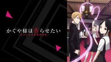「SAO」「かぐや様」春アニメ過去シリーズから「鬼滅の刃」など人気アニメも!AbemaTVで一挙放送