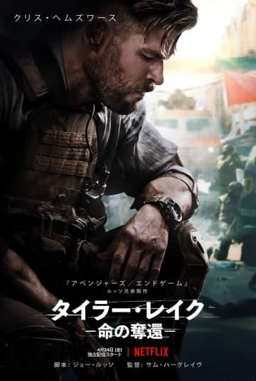 ナイフ! 拳銃!! カーチェイス!!! クリヘムが「限界に挑戦した」 Netflix『タイラー・レイク -命の奪還-』キービジュアル解禁