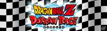 「ドラゴンボールZ ドッカンバトル」新たにレースモードが追加!?個性豊かな注目レーサーも紹介
