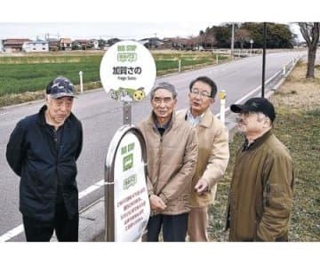 「加賀さの」バス停名で復活 旧北鉄能美線の駅名