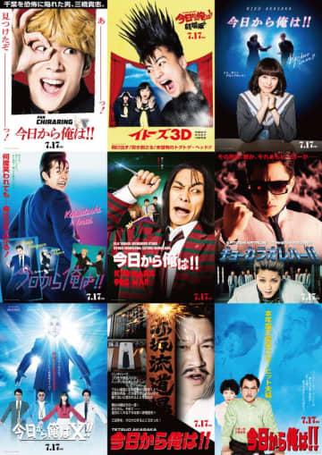 『今日から俺は!!』80年代映画オマージュビジュアル公開!