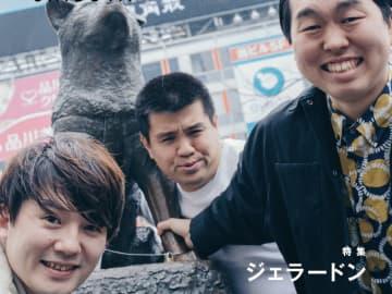 強烈キャラコント師・ジェラードン登場! 大注目の月刊芸人SHIBUYA4月号は企画満載 画像