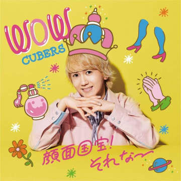CUBERS『WOW(ワオ)』
