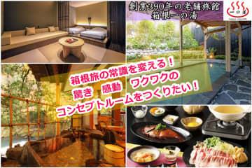 箱根の旅館8施設、39万円で1年間泊まり放題 一の湯創業390年で 画像