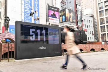 リスタートしたオリンピック開幕カウントダウン時計(3月31日、東京・新橋)
