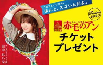 田中れいな、主演ミュージカル<赤毛のアン>チケットプレゼントキャンペーンがスタート!