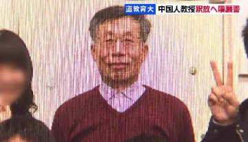北海道教育大の教授が中国で拘束 学生ら大学に釈放への嘆願書 北海道札幌市