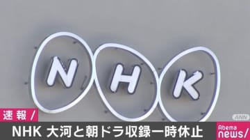 NHK、大河ドラマ『麒麟がくる』と連続テレビ小説『エール』の収録を一時休止