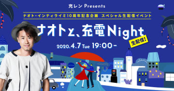 ナオト・インティライミと「充レン」がLINE LIVEで生配信イベント開催! 画像