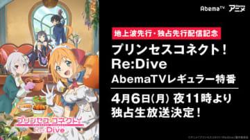 アニメ『プリンセスコネクト!Re:Dive』特番独占生放送