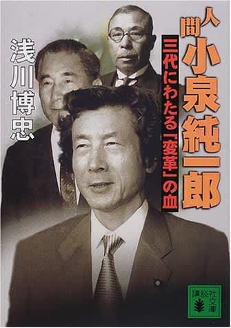小泉元首相の「安倍首相は責任を取って辞めろ」発言が炎上中 <お前が言うな!><嘘つきが嘘つきを嘘つき呼ばわり…>
