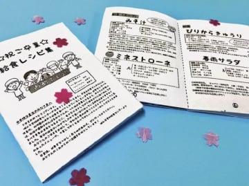田辺市ホームページで公開している給食レシピ集