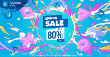 PS Storeにて対象タイトルが最大80%オフで購入できる「SPRING SALE」が開催!