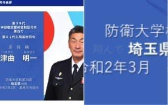 自衛隊サイトに「翔んで埼玉県出身」→削除 いったい何事?広報に聞いてみると...